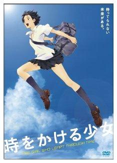 時をかける少女のアニメ版の映画のネタバレありのあらすじと感想!