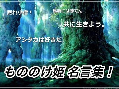 もののけ姫の名言集10選!アシタカやサンなどキャラクター別に紹介