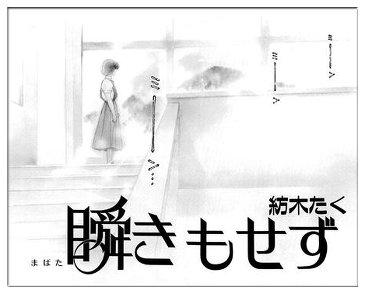 DESTINY鎌倉ものがたりの映画のキャストと人間・魔物・死神など登場人物一覧