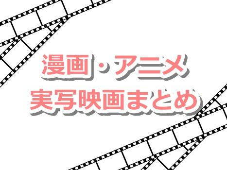 2020年漫画・アニメの実写映画まとめ