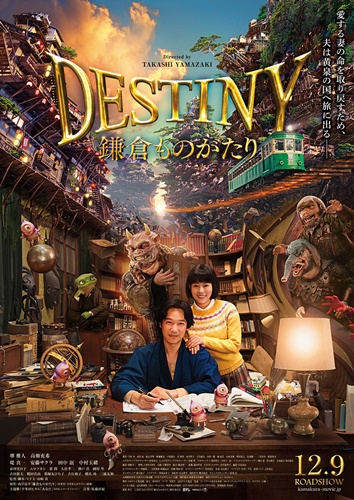 DESTINY 鎌倉ものがたりの映画のあらすじをネタバレ!最後の結末まで紹介